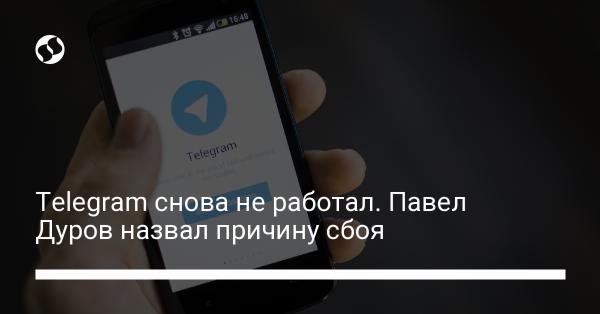 Telegram снова не работал. Павел Дуров назвал причину сбоя