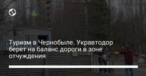 Туризм в Чернобыле. Укравтодор берет на баланс дороги в зоне отчуждения