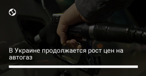 В Украине продолжается рост цен на автогаз