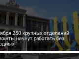 С ноября 250 крупных отделений Укрпошты начнут работать без выходных