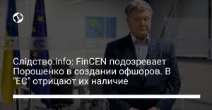 """Cлідство.info: FinCEN подозревает Порошенко в создании офшоров. В """"ЕС"""" отрицают их наличие"""