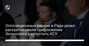 Оппозиционные партии в Раде резко раскритиковали предложение Зеленского распустить КСУ