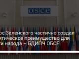 Опрос Зеленского частично создал политическое преимущество для Слуги народа – БДИПЧ ОБСЕ