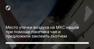 Место утечки воздуха на МКС нашли при помощи пакетика чая и предложили заклеить скотчем