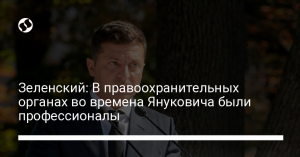 Зеленский: В правоохранительных органах во времена Януковича были профессионалы