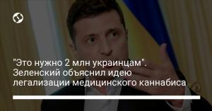 """""""Это нужно 2 млн украинцам"""". Зеленский объяснил идею легализации медицинского каннабиса"""