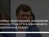 Корниенко анонсировал увольнения нескольких глав ОГА и изменения в Избирательный кодекс
