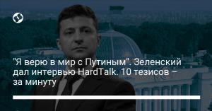 """""""Я верю в мир с Путиным"""". Зеленский дал интервью HardTalk. 10 тезисов – за минуту"""
