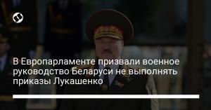 В Европарламенте призвали военное руководство Беларуси не выполнять приказы Лукашенко