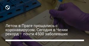Летом в Праге прощались с коронавирусом. Сегодня в Чехии рекорд – почти 4500 заболевших