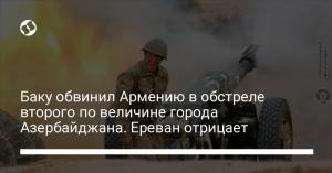 Баку обвинил Армению в обстреле второго по величине города Азербайджана. Ереван отрицает