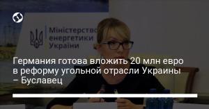 Германия готова вложить 20 млн евро в реформу угольной отрасли Украины – Буславец
