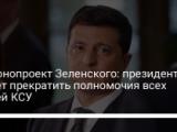 Законопроект Зеленского: президент хочет прекратить полномочия всех судей КСУ