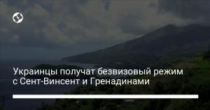 Украинцы получат безвизовый режим с Сент-Винсент и Гренадинами