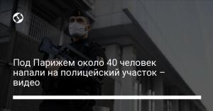 Под Парижем около 40 человек напали на полицейский участок – видео