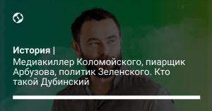 Медиакиллер Коломойского, пиарщик Арбузова, политик Зеленского. Кто такой Дубинский