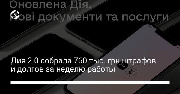 Дия 2.0 собрала 760 тыс. грн штрафов и долгов за неделю работы