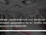 """В Польше тренажерный зал назвали """"Церковью здорового тела"""", чтобы не закрыться на карантин"""
