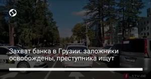 Захват банка в Грузии: заложники освобождены, преступника ищут