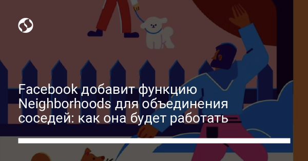 Facebook добавит функцию Neighborhoods для объединения соседей: как она будет работать