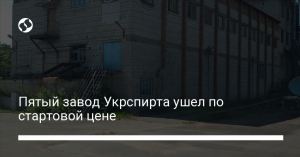 Пятый завод Укрспирта ушел по стартовой цене