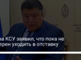 Глава КСУ заявил, что пока не намерен уходить в отставку