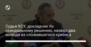 Судья КСУ, докладчик по скандальному решению, назвал два выхода из сложившегося кризиса