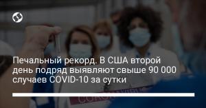 Печальный рекорд. В США второй день подряд выявляют свыше 90 000 случаев COVID-10 за сутки