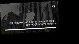 Apple заплатит штраф за замедление старых iPhone. Да, снова
