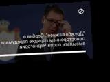 """""""Дружба важнее"""". Сербия в одностороннем порядке передумала высылать посла Черногории"""