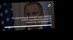 В 2003 году Лавров подписывал от России декларацию ООН о Голодоморе: документ