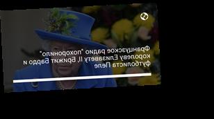 """Французское радио """"похоронило"""" королеву Елизавету ІІ, Брижит Бардо и футболиста Пеле"""