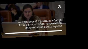 Кулеба выдвинул Маркарову на должность нового посла в США: теперь слово за Зеленским