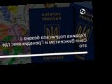 Украина подписала безвиз с Сент-Винсентом и Гренадинами: где это