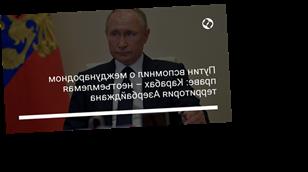 Путин вспомнил о международном праве: Карабах – неотъемлемая территория Азербайджана
