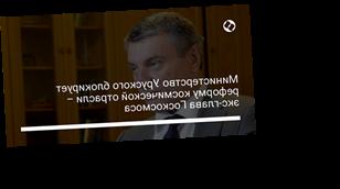 Министерство Уруского блокирует реформу космической отрасли – экс-глава Госкосмоса
