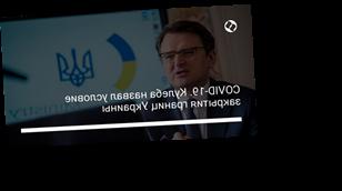 COVID-19. Кулеба назвал условие закрытия границ Украины