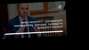 """Коронавирус. Степанов снова отодвинул """"дедлайн"""" для введения полного локдауна"""