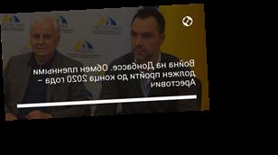 Война на Донбассе. Обмен пленными должен пройти до конца 2020 года – Арестович