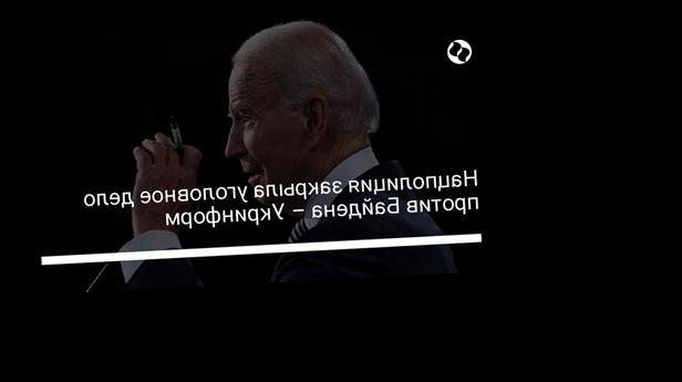 Нацполиция закрыла уголовное дело против Байдена – Укринформ
