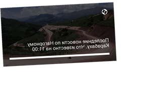 Последние новости по Нагорному Карабаху. Что известно на 11:00