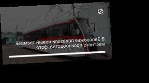 В Запорожье показали новый трамвай местного производства: фото