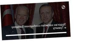 Эрдоган написал сообщения Байдену и Трампу