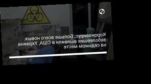 Коронавирус. Больше всего новых заболевших выявили в США, Украина на седьмом месте
