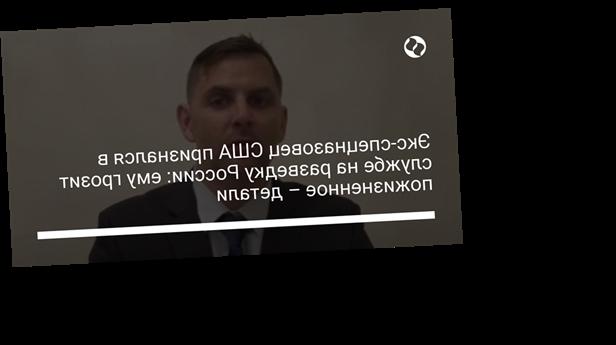 Экс-спецназовец США признался в службе на разведку России: ему грозит пожизненное – детали