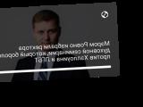 Мэром Ровно избрали ректора духовной семинарии, который боролся против Хэллоуина и ЛГБТ