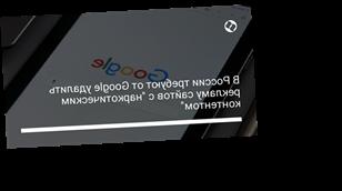 """В России требуют от Google удалить рекламу сайтов с """"наркотическим контентом"""""""