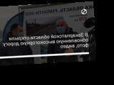 В Закарпатской области открыли обновленную высокогорную дорогу: фото, видео