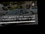 Безопаснее, чем на трамвае. В ЕС – бум на старые авто из-за COVID-19
