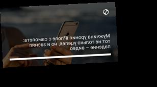 Мужчина уронил iPhone с самолета: тот не только уцелел, но и заснял падение –видео